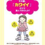 【子ども服にJIS基準】危険な子ども服を調べたら結構持っていた!